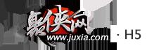 聚侠网,做最专业的网页游戏品牌门户,提供最权威的网页游戏资讯攻略!