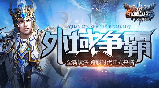 """37《大天使之剑》新版本""""外域争霸""""公测"""