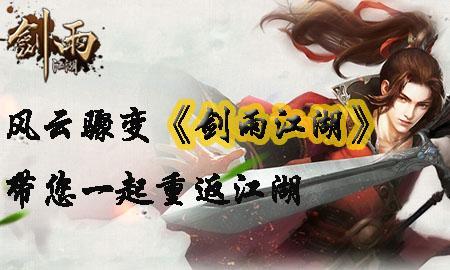 风云骤变仗剑一战 2217《剑雨江湖》邀您一起重返江湖!