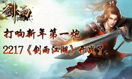 打响新年第一炮 2217《剑雨江湖》杀戮战场开战了