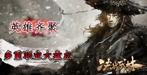 英雄齊聚 西游網《決戰武林》多重職業大盤點