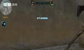 生死狙击变异模式最实用BUG介绍