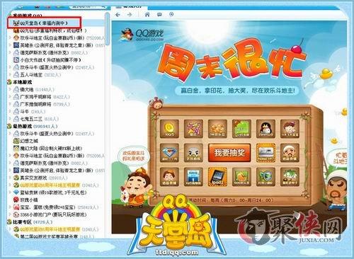 q版社交游戏《qq天堂岛》正式首发