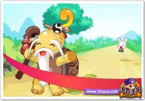 龟仙隐者_洛克王国实力比拼 龟仙隐者等你挑战