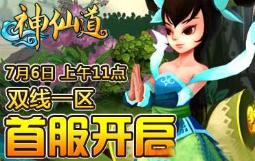 7k7k 神仙道 十大活动迎首服7月6日全新体验 聚侠网