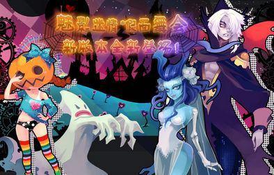 夜店之王假面舞会玩法 收集糖果兑换家具和时装