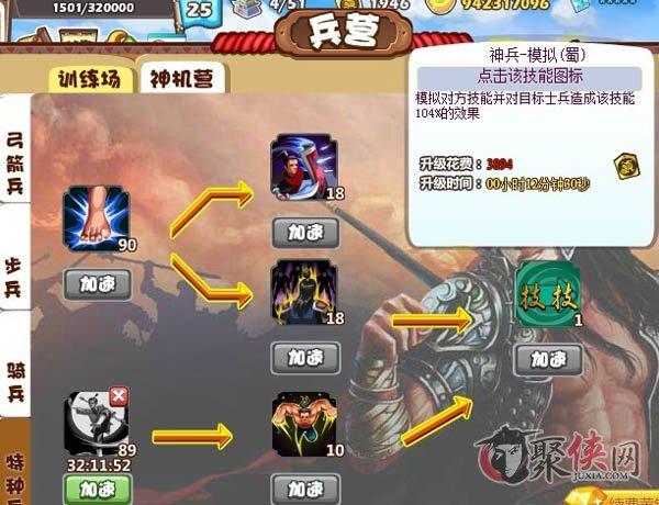胡莱三国战兽排行榜_胡莱三国神机营特种模拟技能解析