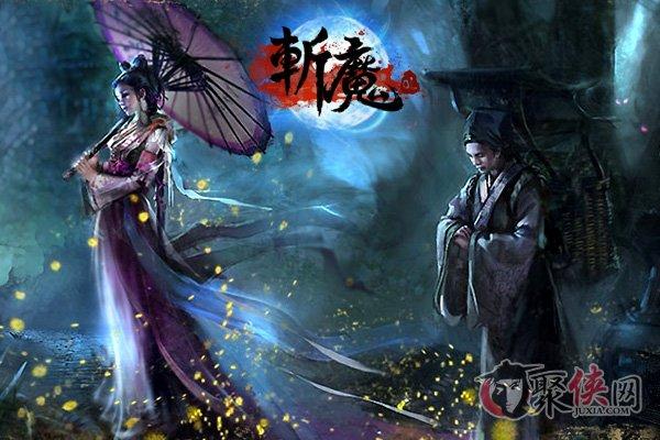 禁忌之恋一触即发《斩魔》揭秘人鬼妖三重奏 (2)