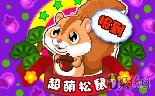 qq天堂岛超萌松鼠登场 白雪公主版本新动物