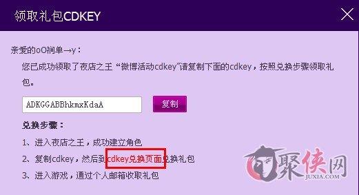 夜店之王微博活动cdkey礼包兑换码怎么获得 (2)