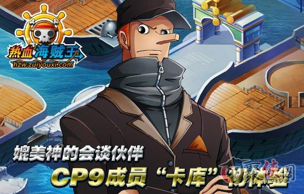 《热血海贼王》会谈伙伴cp9成员卡库全新上线
