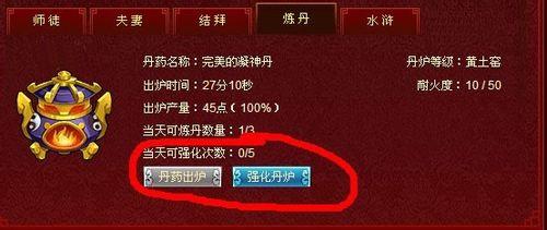 大乐斗炼丹炉升级步骤详解