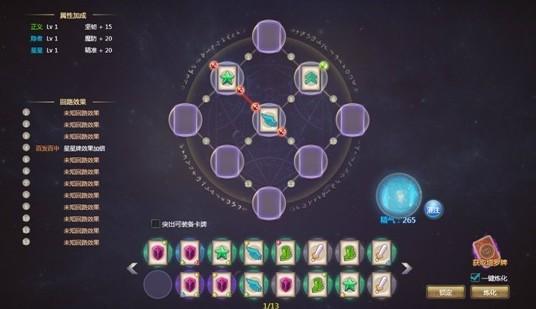 同种类型的塔罗牌最多只可以在星盘中装备一张(所以玩家要挑选品质最高的装备哦)! 与装备相同,塔罗牌也由低到高被分为了白、绿、蓝、紫、橙五种品质,品质越高所附带的属性越多哦! 怎么判断塔罗牌属性呢?主要是看塔罗牌上回路宝石的多少哦!(白-0,绿-1,蓝-2,紫-3,橙-4) 没有宝石,所以是白色品质;