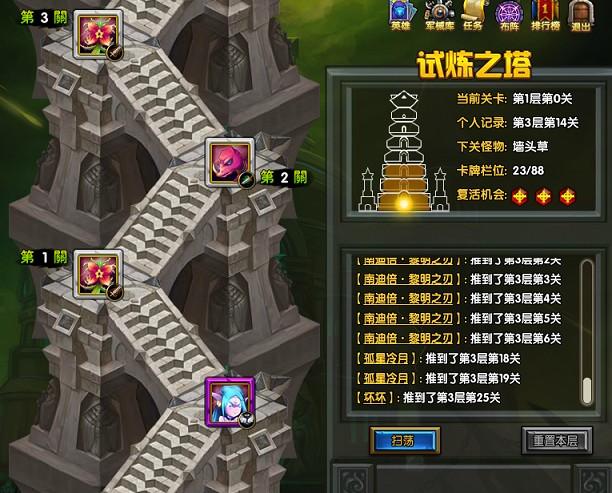 重置试炼之塔后可以进行再次推塔.