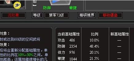 七雄争霸2步2器1弓非R最新1 100排阵图片