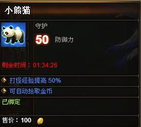 奇迹归来小熊猫怎么获得 小熊猫有什么功能
