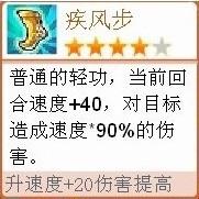 Q宠大乐斗疾风步全面介绍