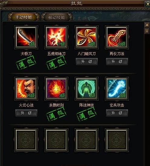 江湖问剑网页游戏