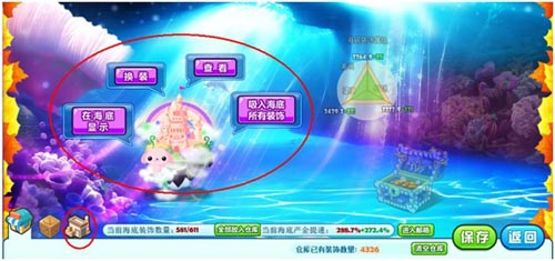 qq梦幻海底装饰塔功能详解 新系统很实用