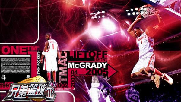 旭游 兄弟篮球2 T MAC麦迪代言 再现篮球神话