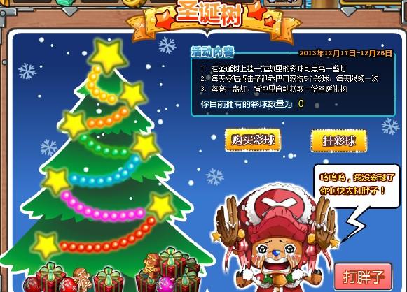 塔防海贼王圣诞节彩球免费获得攻略
