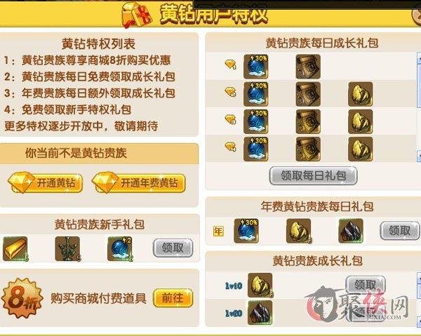 战龙三国qq空间特权福利礼包领取 黄钻专属紫装领取方法
