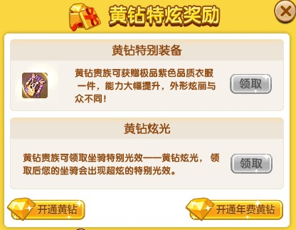 qq飞车福利