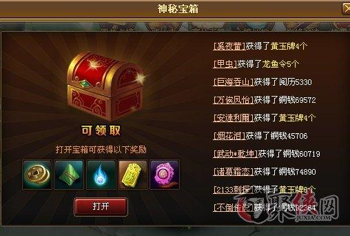 神仙道神秘宝箱怎么领取 神仙道神秘宝箱内容详解