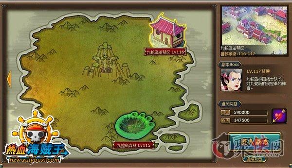 登陆九蛇岛 最游戏《热血海贼王》共闯女儿国