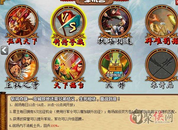 胡莱灵魂斩将夺旗部落玩法介绍布图纸手套规则三国哪在买图片