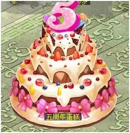 《天书奇谈》庆五周年蛋糕制作活动图片