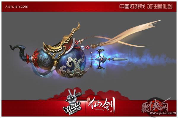 新仙剑 7.18不删档内测 仙剑仙葫上的速度与激情