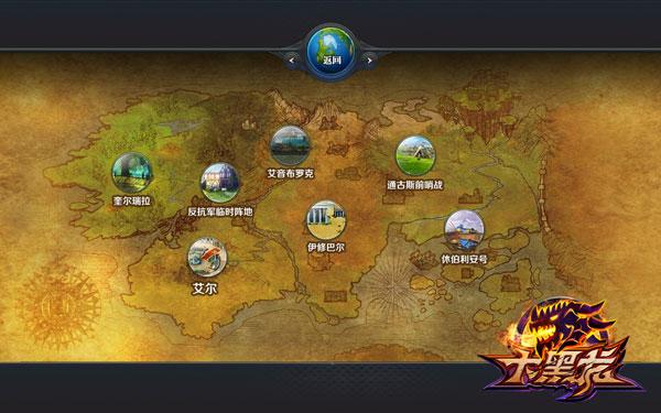 《大黑龙》的世界地图极尽简洁,只显示了游戏的主城与各个阶段的