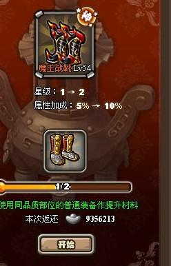 塔防三国志神品橙装魔王战靴分享