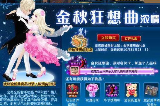 夜店之王9月26日更新 新增星座时装/泳池俱乐部经营台