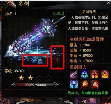 凤凰令名剑1 9阶升阶数据 10阶名剑伽蓝展示