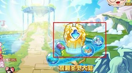 奥比岛探秘圣灵大陆任务玩法详解