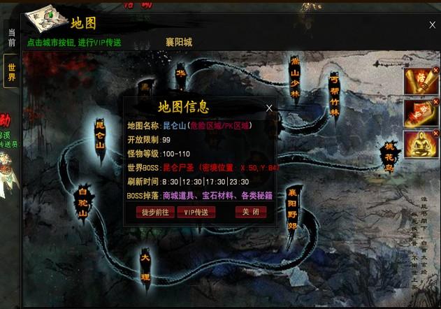 《问剑》1月9日更新 侠客境界与宝石铸造3阶