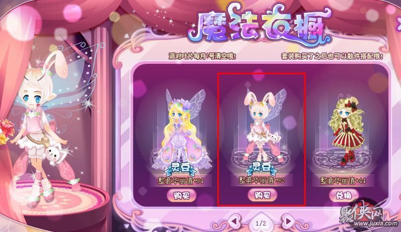 这是一套很可爱,很粉嫩的服装,比较适合喜欢可爱型的小花仙,糯米兔