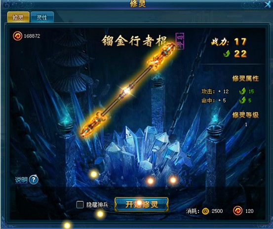 梦幻修仙2游戏中的神兵系统分为神兵修灵以及神兵灵性两大功能:神兵