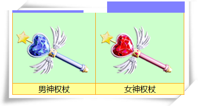 炫舞时代男神权杖女神权杖