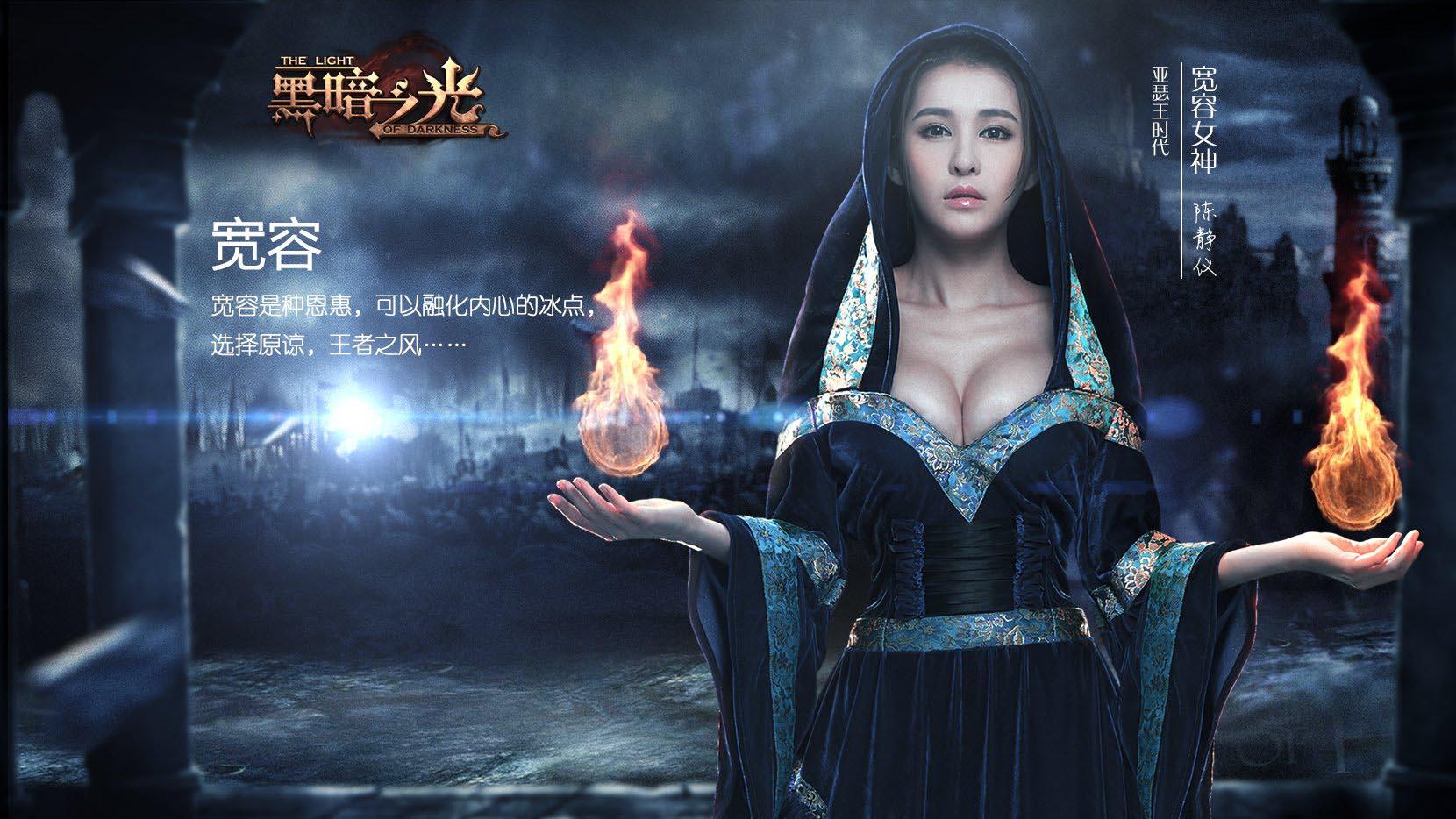 黑暗之光宽恕女神陈静仪