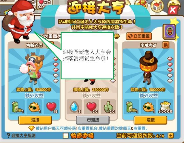 qq超市圣诞节消消货玩法