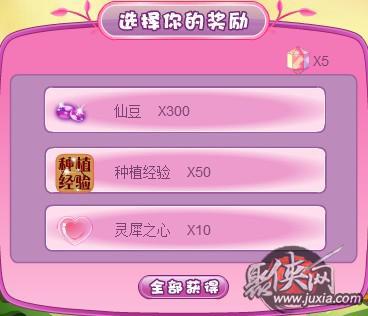 小花仙情人节秘闻任务步骤与奖励