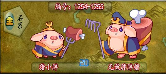 洛克王国无敌胖胖获得方法图片
