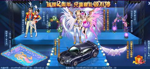 夜店之王2周年更新 新增豪车与圈子系统