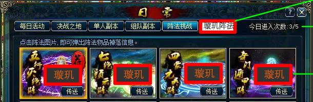 新2网址璇玑阵图