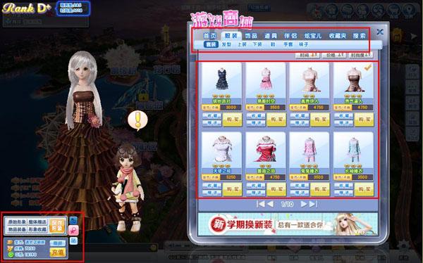 炫舞时代游戏商城介绍 游戏道具购买及使用方法