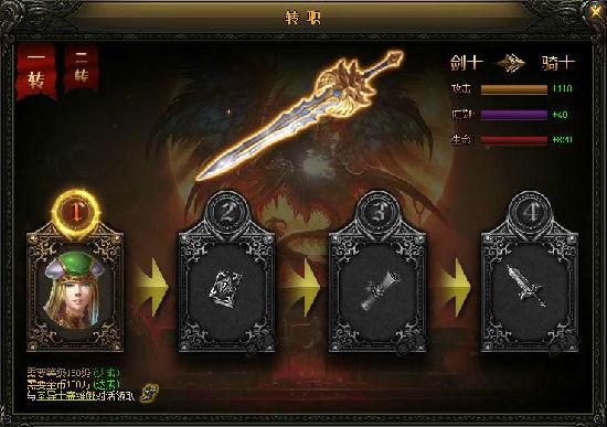 大天使之剑转职
