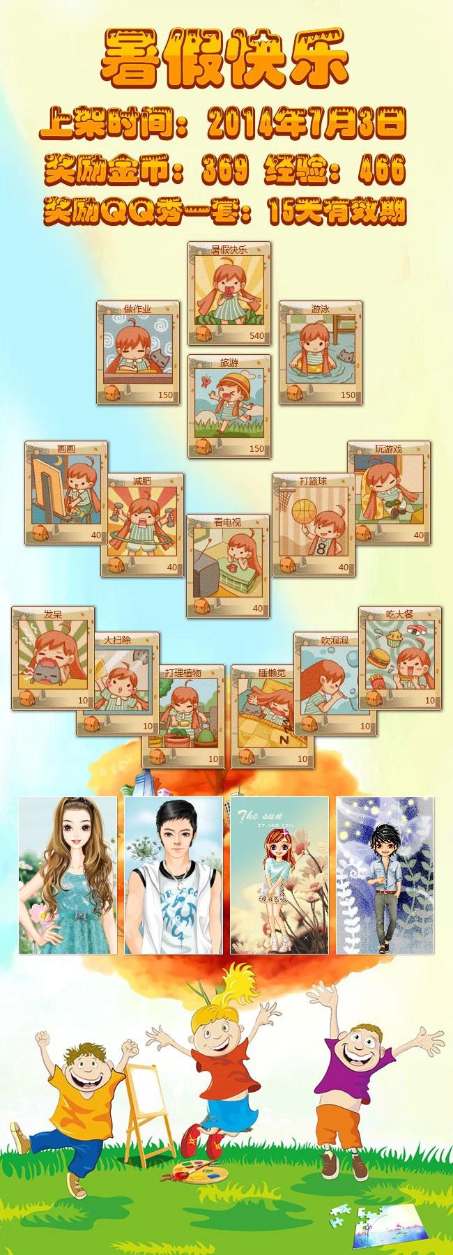 15p亚洲水中色_魔法卡片暑假快乐2星15p新卡发布